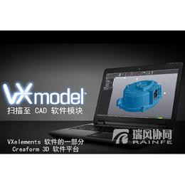 汽车便携式3D扫描仪厂家- 北京瑞风协同