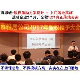 广东非上市公司股权激励方案咨询定制品牌企业「多图」