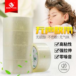 无声胶带东莞厂家可订做各规格的无声封箱胶带