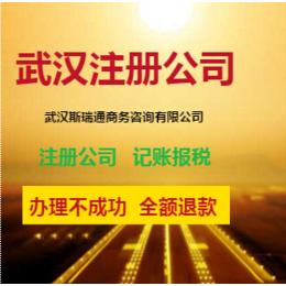 武昌公司注册_可以选择斯瑞财税_代账200元起