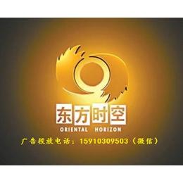 2018年CCTV-13新闻频道---东方时空广告价格