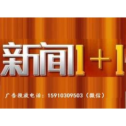 2018年CCTV-13新闻频道---新闻1+1广告价格