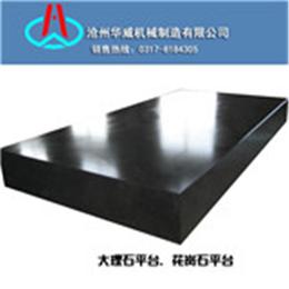 大理石平板 花岗石工作台品质值得信赖可按图加工 华威机械