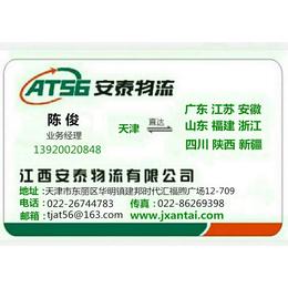 天津到三门峡危险品物流运输公司