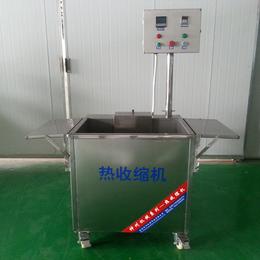 牛羊肉熱收縮包裝機 肉制品收縮機