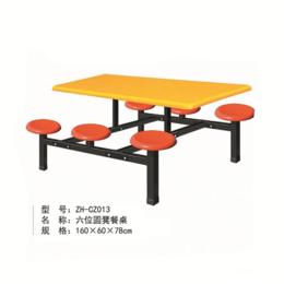 ZH-CZ013六位圆凳餐桌椅