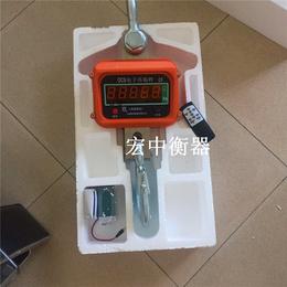 贵州毕节10吨电子吊称直视电子吊钩 20吨悬挂型吊磅