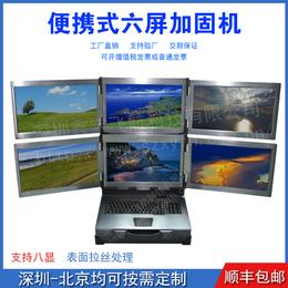 17寸便携式多屏六屏八显电脑便携机显示器主机加固笔记本