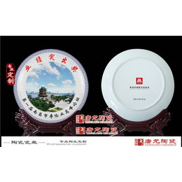年终礼品陶瓷纪念盘 员工福利礼品陶瓷生产厂家
