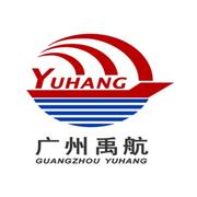 广州禹航物流有限公司