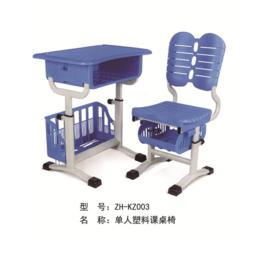ZH-KZ003单人塑料课桌椅