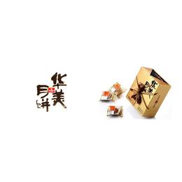 深圳华美月饼厂家报价大全-福田华美中秋月饼团购优惠