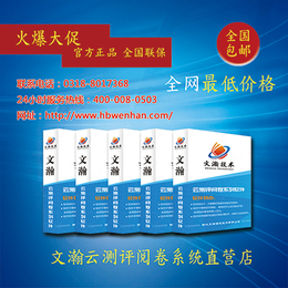 兴海县网络阅卷解决方案  教育阅卷系统
