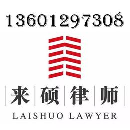 亳州拆迁律师-亳州拆迁政策-来硕律师外围买球app:如图