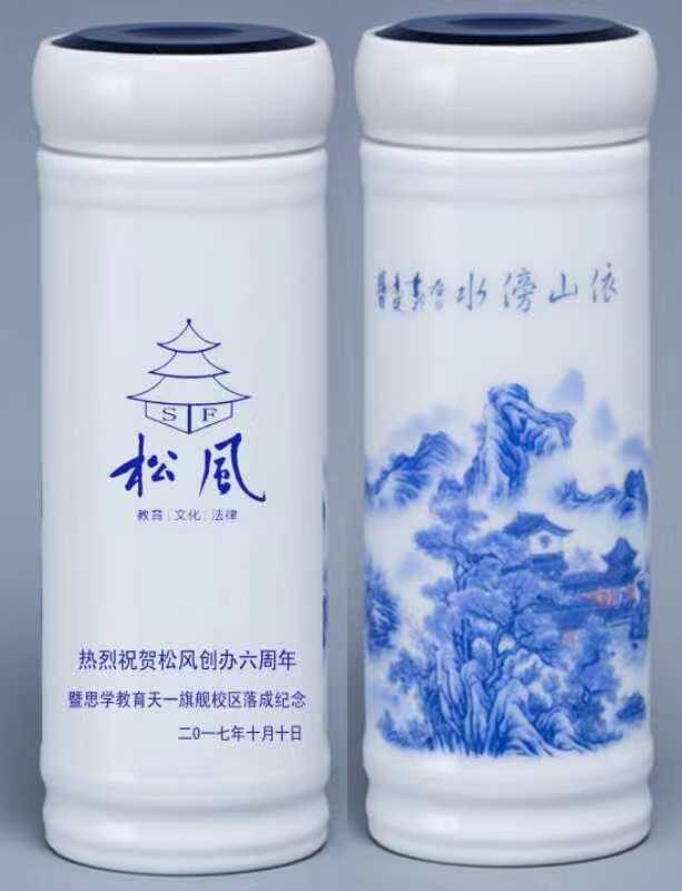 瓷韵商贸定制礼品:陶瓷保温杯
