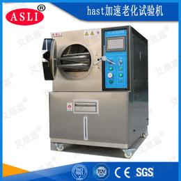 高压加速寿命试验箱HAST