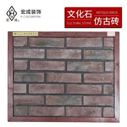 安徽文化石 宏成仿古砖 别墅外墙文化石