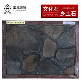 南昌文化石 宏成乡土石 文化石背景墙