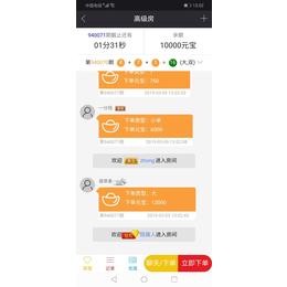 pc蛋蛋软件开发江苏快三开发28系列手机软件app制作