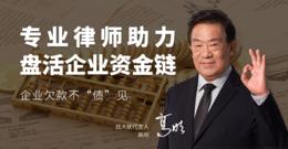 深圳找大状欠款催收专项服务-企业法律顾问线上咨询