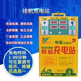 郑州鹏飞牌电动车快速充电站充电快速不伤电池