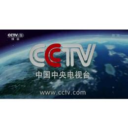 投放2019年中央电视台CCTV1频道广告价格表