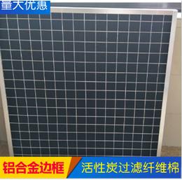 板式活性炭空气过滤器净化器 吸附有害气体 权富莱活性炭纤维棉