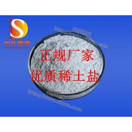 优质氟化镧试剂大量批发价格低山东济宁常年大量供货