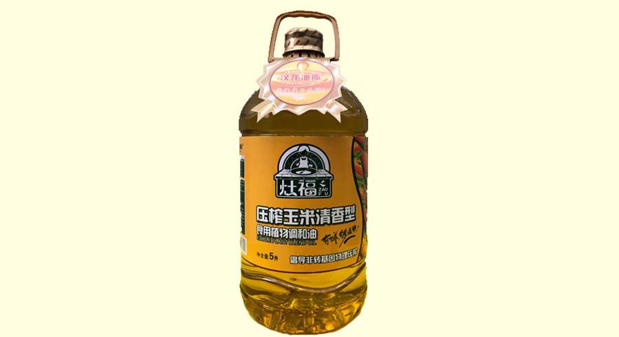 灶福-压榨玉米清香型食用植物调和油
