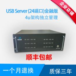 北京盛讯美恒厂家直供USBserver虚拟化连接用友<em>加密狗</em>