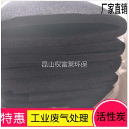 油漆印刷喷绘废气处理活性炭纤维过滤棉蜂窝海绵体