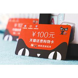 话费购物卡商家促销礼品卡引流模式消费100送100