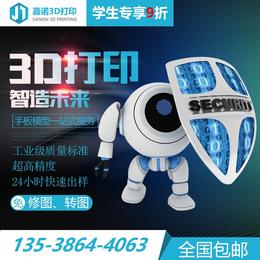 深圳3D打印加工3D打印产品SLA激光快速成型东莞嘉诺3D
