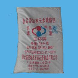龙8娱乐欢迎光临龙8国际唯一官网龙8国际唯一官网  无水硫酸钙