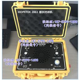 水下通讯系统  HOPETEK 2861潜水对讲机