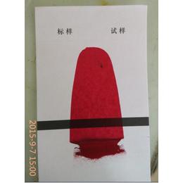 颜料洋红6B 颜料深红