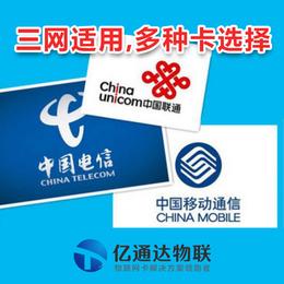 物联网10469专用卡 物联网流量卡 物联网卡购买