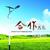 加光板 6米 热镀锌喷塑 太阳能灯 专注户外照明灯具生产缩略图1