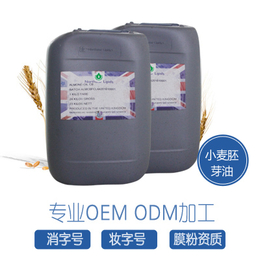 广州芳利供应小麦胚芽油+基础油批发+精油套盒OEM