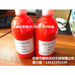 厂家直销电子回单机专用印油JH-002环保印油
