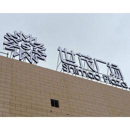 太原华之旭光电(图),楼顶led发光大字,太原led发光大字