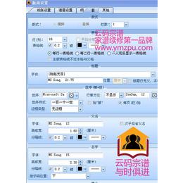 家国文化 家谱(图)_家谱软件公司_黄石家谱软件