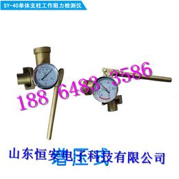 恒安厂家直销SY-40矿用单体支柱工作阻力检测仪