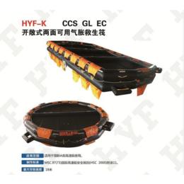 HYF-K6开敞式救生筏 6-100人双面可用救生筏 ccs