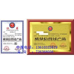 新疆去哪里申请质量信得过产品证书要多少钱