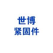 邯郸市世博紧固件有限公司