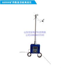 山东恒安厂家供应GUD500矿用围岩移动传感器数显顶板离层仪