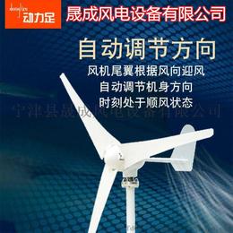 20KW小型风力发电机