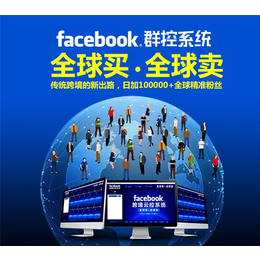 facebook群控成都老王系统开发商,跨境(在线咨询)
