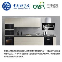 广州厨房小家电检测  中国科学院国家实验室缩略图
